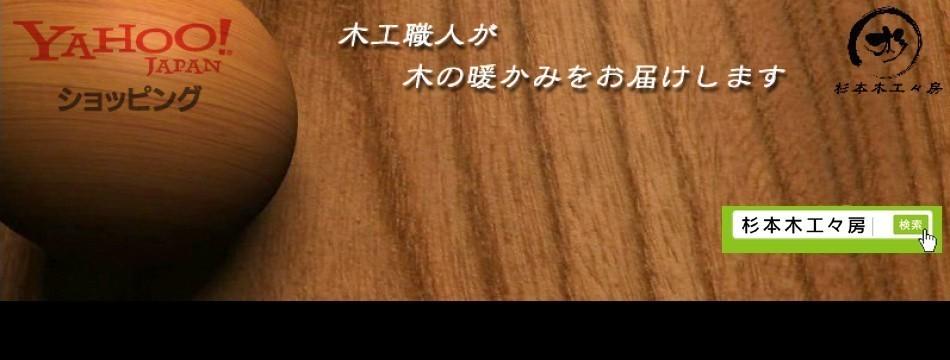 杉本木工々房ヤフーショップ