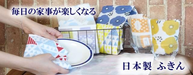 日本製ふきん
