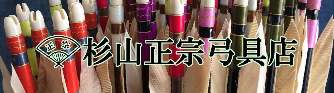 東京・上野にある杉山正宗弓具店のネットショップです。