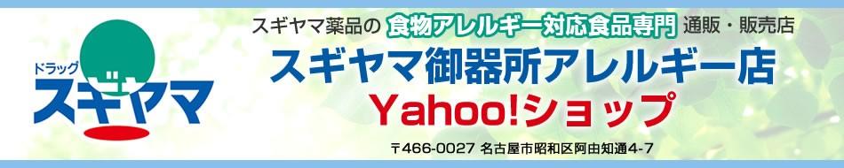 〒466-0027 愛知県名古屋市昭和区阿由知通4-7