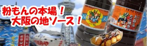 大阪の地ソース