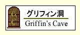 グリフィン洞
