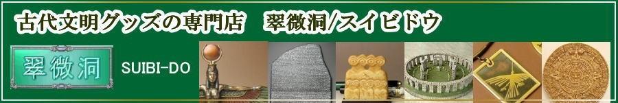 遺跡レプリカ・神話グッズの翠微洞(すいびどう)