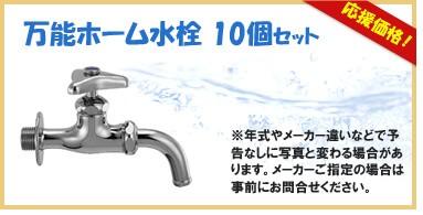 ハンドル式アングル止水栓