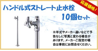 ハンドル式ストレート止水栓
