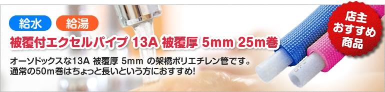 被覆付エクセルパイプ 13A 被覆厚 5mm 25m巻