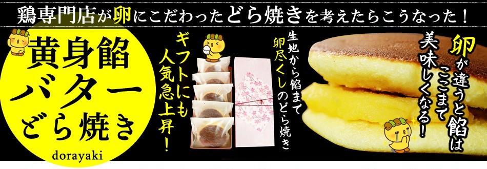 黄身餡バターどら焼き