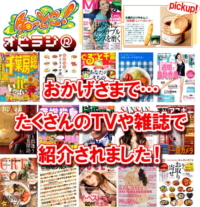 水郷どりがTV・雑誌で紹介されました!