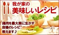 水郷どりの美味しいレシピ!