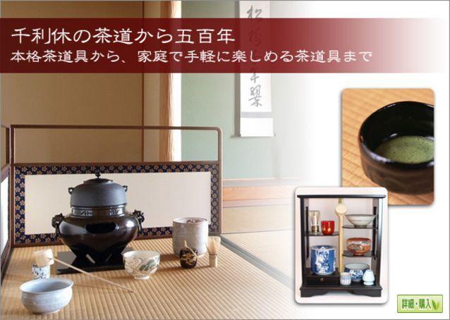 すいぎょく園の茶道具