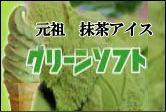 元祖抹茶アイス グリーンソフト