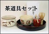 茶道具セットはすいぎょく園