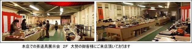 すいぎょく園 茶道具展示会