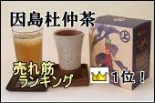 因島杜仲茶はすいぎょく園