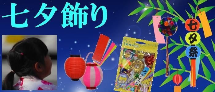 b_tanabata700.jpg