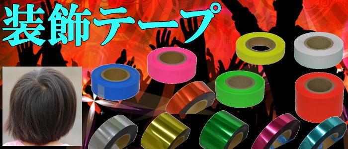 b_tape700.jpg