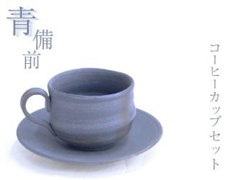 青備前 コーヒーカップ