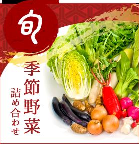 季節野菜詰め合わせ