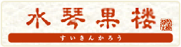 水琴果楼 ロゴ