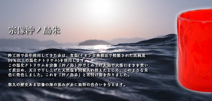 沖ノ島朱(あか)