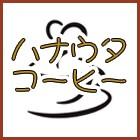 ハナウタコーヒー