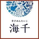 海千(かいせん)