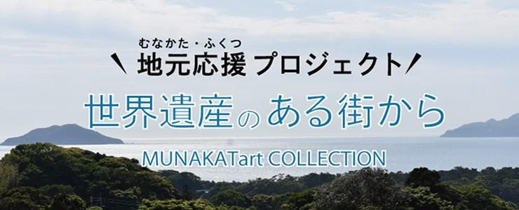 むなかたアートコレクション 地元応援プロジェクト