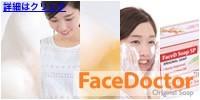 顔ダニ石鹸 FaceDoctor フェイスドクター