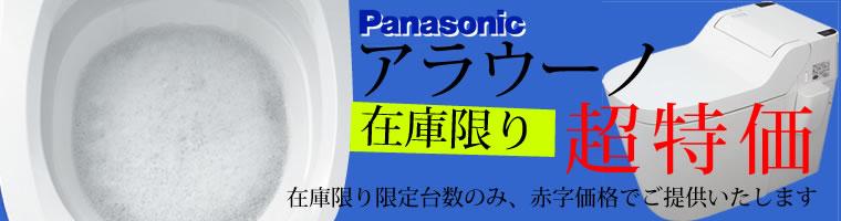エコキュート超特価セール 75%OFF〜