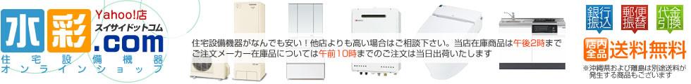 施主支給応援サイト 水彩ドットコム Yahoo!店
