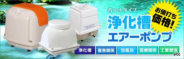 浄化槽エアーポンプ