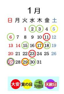 カレンダー:1月