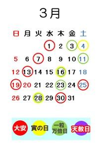 カレンダー:3月