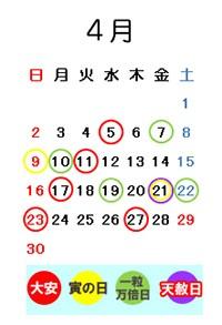 カレンダー:4月
