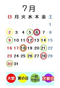 カレンダー:7月