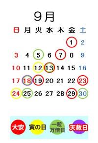 カレンダー:9月