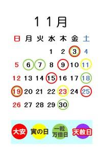 カレンダー:11月