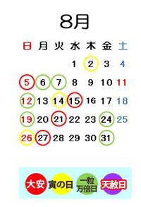 カレンダー:8月
