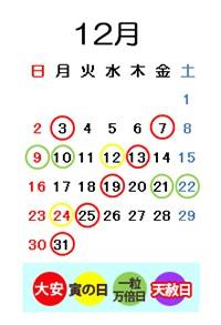 カレンダー:12月