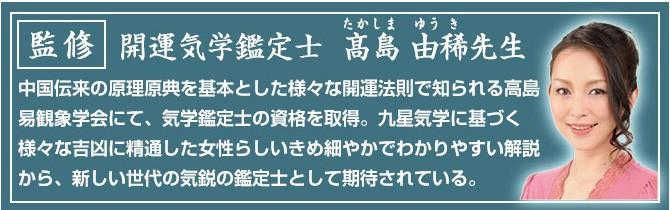 「開運気学鑑定士 高島」の画像検索結果