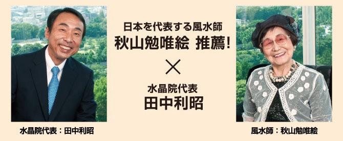 日本を代表する風水師 秋山勉唯絵 推薦! 水晶院代表 田中利昭 監修!