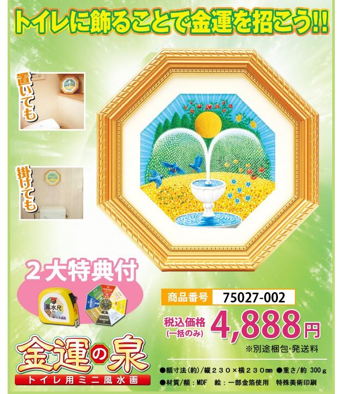 飾るだけでカンタンに金運のトイレに変える トイレ用風水画「金運の泉」