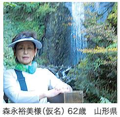 森永裕美様(仮名)62歳 山形県