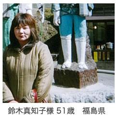 鈴木真知子様 51歳 福島県