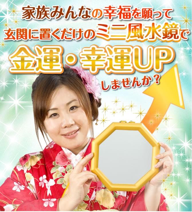 家族みんなの幸福を願って玄関に置くだけのミニ風水鏡で金運・幸運upしませんか。