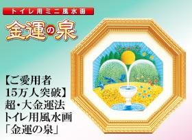 トイレ用風水画 金運の泉