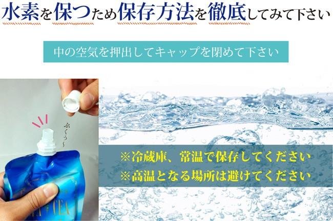 水素水の測定
