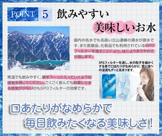 おいしい水,富山