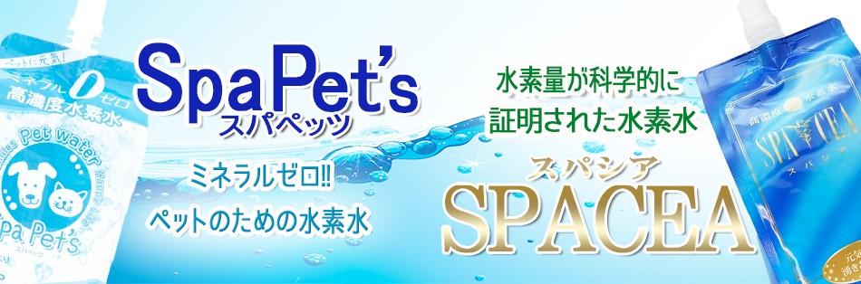 高濃度ナノ水素水スパシア ペットの水素水スパペッツ