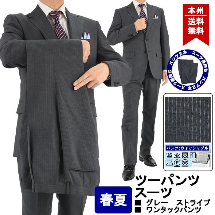 スリムスーツ ツーパンツスーツ